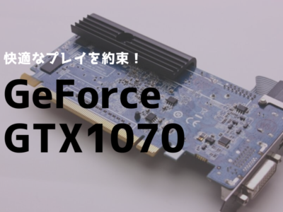 GTX1070 GTX1070Ti おすすめパソコン ゲーム