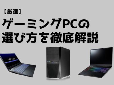 ゲーミングパソコン,選び方,安い,おすすめ