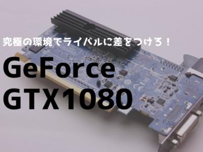 GTX1080 GTX1080Ti おすすめパソコン ゲーム