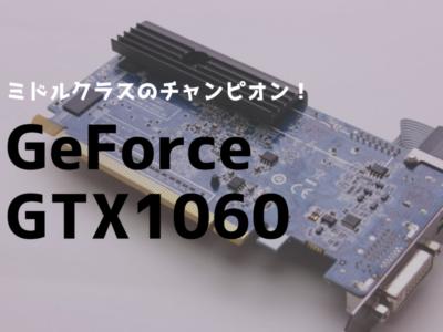 GTX1060 おすすめパソコン ゲーム