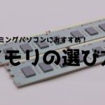 メモリの選び方 ゲーミングパソコン ゲーム