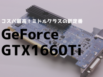GTX1660Ti おすすめ ゲーミングパソコン