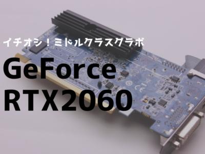 RTX2060 おすすめ ゲーミングパソコン