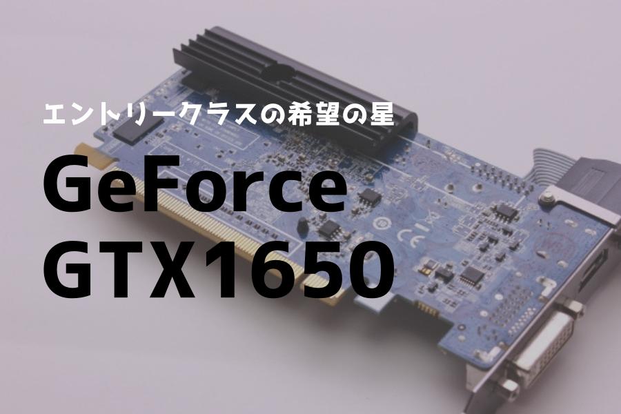 GTX1650 おすすめ ゲーミングパソコン
