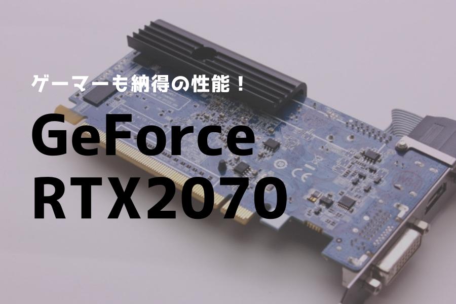 RTX2070 おすすめ ゲーミングパソコン