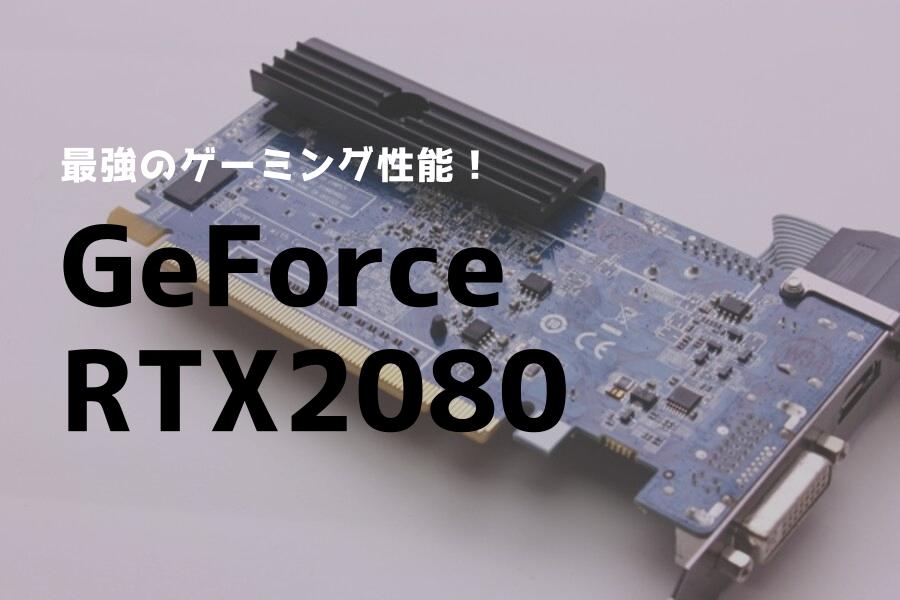 RTX2080 おすすめ ゲーミングパソコン