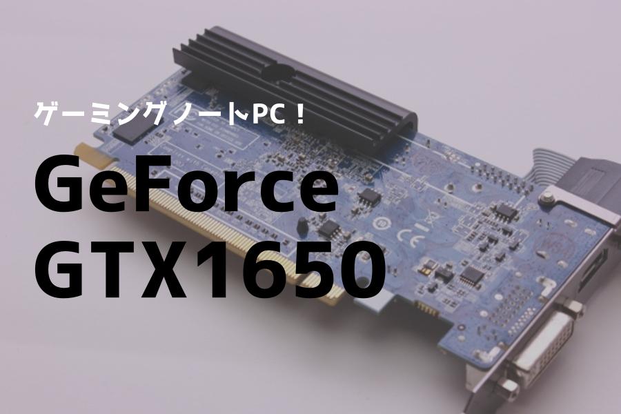 GTX1650,ゲーミング,ノートパソコン,おすすめ,