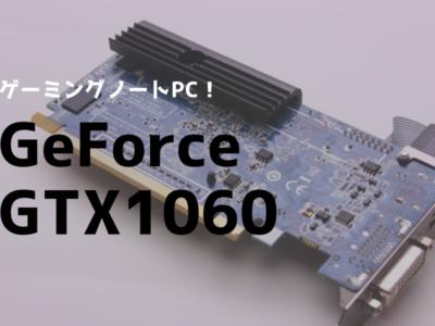 GTX1060,ゲーミング,ノートパソコン,おすすめ,