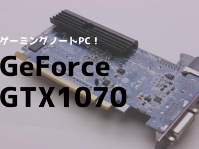 GTX1070,ゲーミング,ノートパソコン,おすすめ,