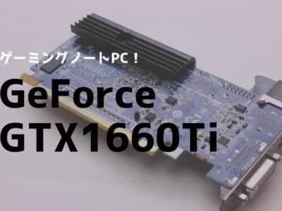 GTX1660ti,ゲーミング,ノートパソコン,おすすめ,