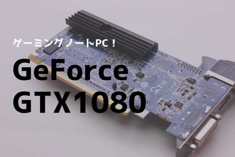 GTX1080,ゲーミング,ノートパソコン,おすすめ,
