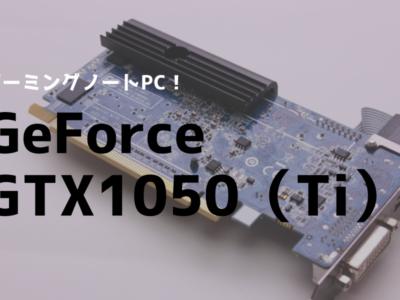 GTX1050,GTX1050Ti,ゲーミング,ノートパソコン,おすすめ,