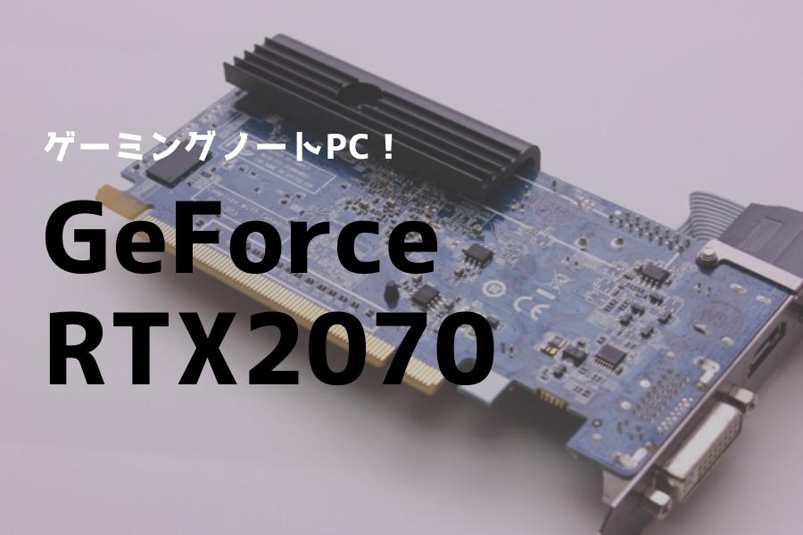RTX2070,ゲーミング,ノートパソコン,おすすめ,
