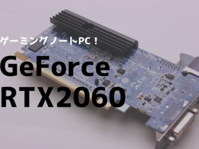 RTX2060,ゲーミング,ノートパソコン,おすすめ,