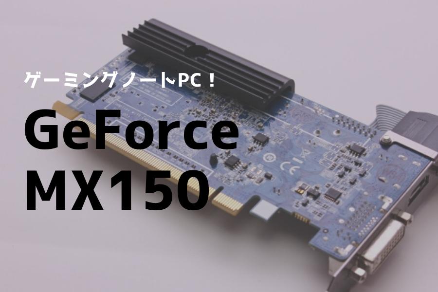MX150,ゲーミング,ノートパソコン,おすすめ,