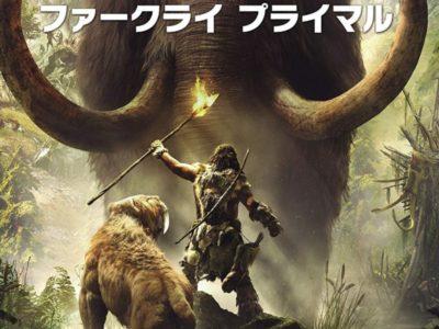 Far Cry Far Cry Primal ,ファークライ プライマル,おすすめ,パソコン,スペック,