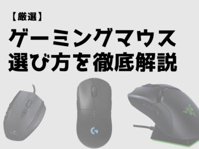 ゲーミングマウス,選び方,おすすめ,ゲーム,マウス