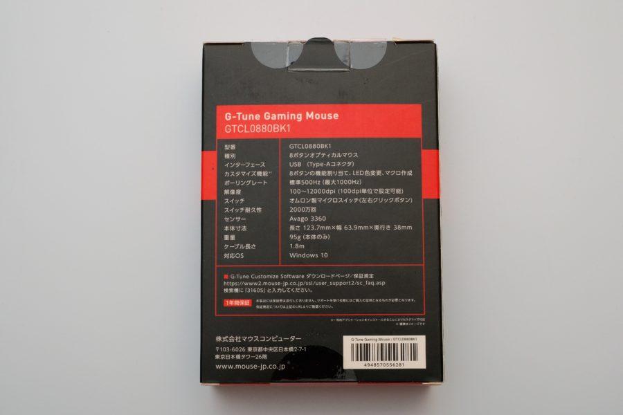 G-Tune,マウス,GT20,箱,付属品